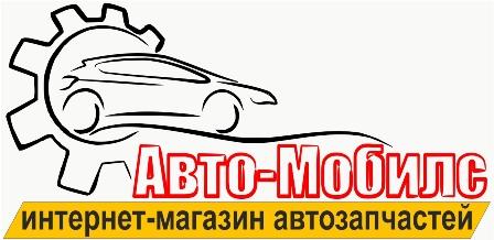 Интернет-магазин автозапчастей Авто-Мобилс